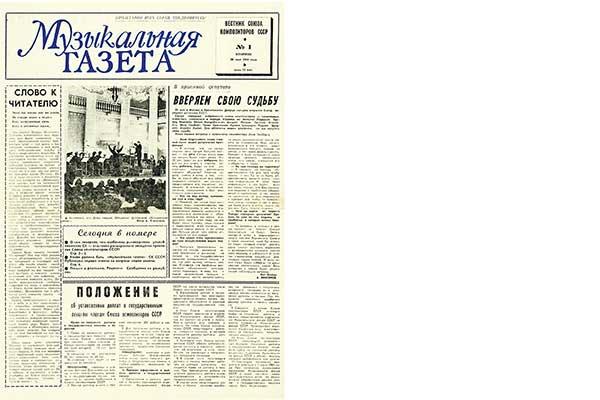 <strong>30 лет назад вышел первый номер газеты «Музыкальное обозрение»</strong>