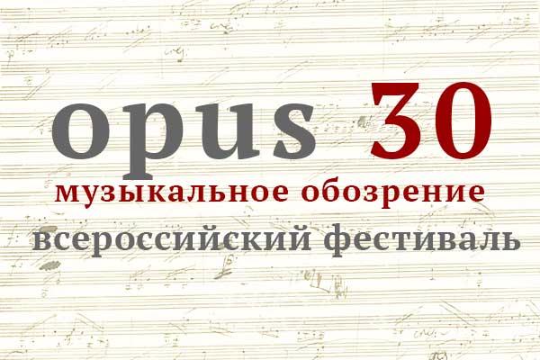 <strong>Всероссийский фестиваль «Музыкальное обозрение» – opus 30</strong>