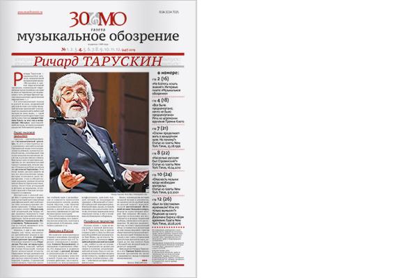 Специальный номер «МО» : Ричард Тарускин