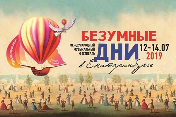 «Музыка странствий»: фестиваль «Безумные дни» в Екатеринбурге