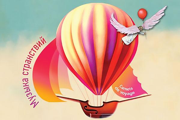 Фестиваль «Безумные дни» в Екатеринбурге будет посвящен теме странствий