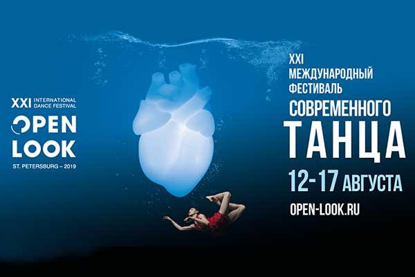 XXI Международный фестиваль современного танца Open Look: Санкт-Петербург, 13—17 августа 2019