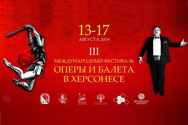 III международный фестиваль оперы и балета в Херсонесе: 13-17 августа