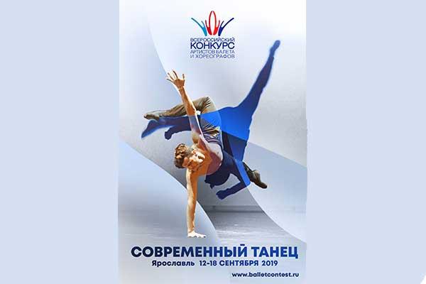 II Всероссийского конкурса артистов балета и хореографов: мнения членов жюри