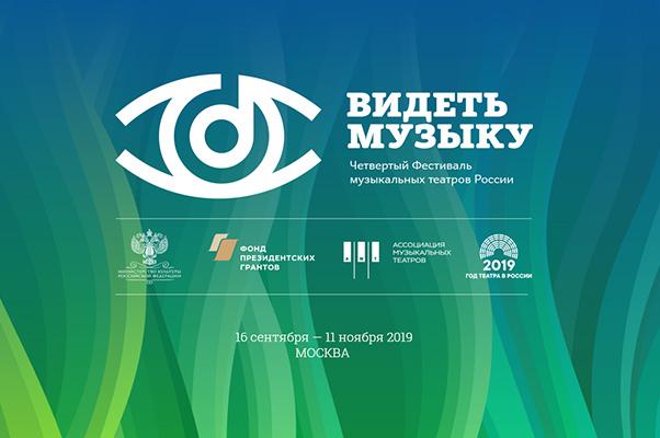 Четвёртый фестиваль музыкальных театров России «Видеть музыку»: 16 сентября — 11 ноября 2019