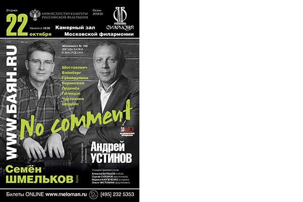 22 октября — концерт абонемента WWW.БАЯН.RU. Семен Шмельков (баян) с программой «No Comment». Представление и интервью — Андрей Устинов