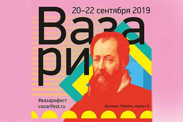 Тексты и контексты: фестиваль текстов об искусстве «Вазари» в Нижнем Новгороде