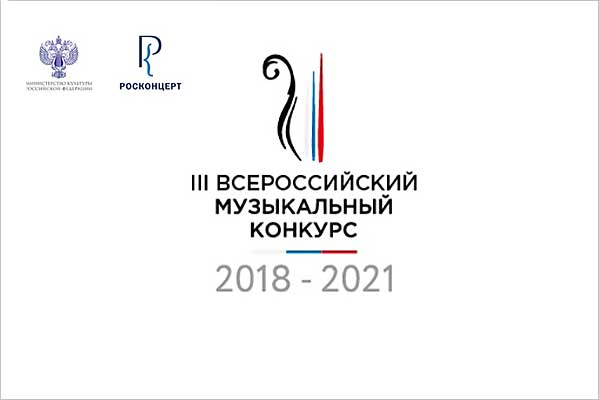 20 дирижеров из 8 городов России примут участие в первом туре Всероссийского музыкального конкурса