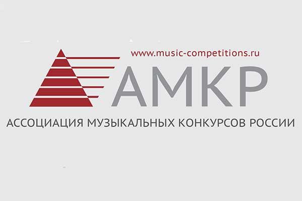 Ассоциация музыкальных конкурсов (АМКР) информирует о музыкальных конкурсах марта 2020