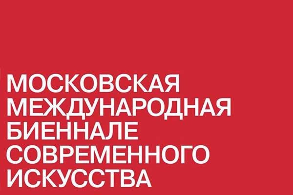 8-я Московская международная биеннале современного искусства. 31 октября 2019 – 22 января 2020