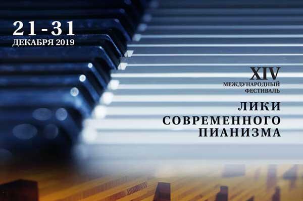 Традиционный зимний фортепианный фестиваль «Лики современного пианизма» в Мариинском театре