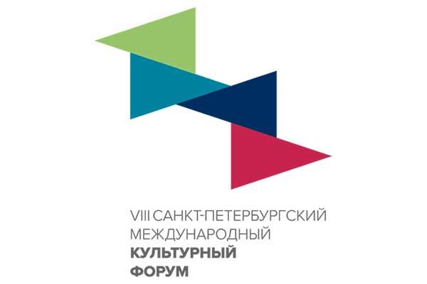 VIII Санкт-Петербургский международный культурный форум: «Культурные коды в условиях глобализации»