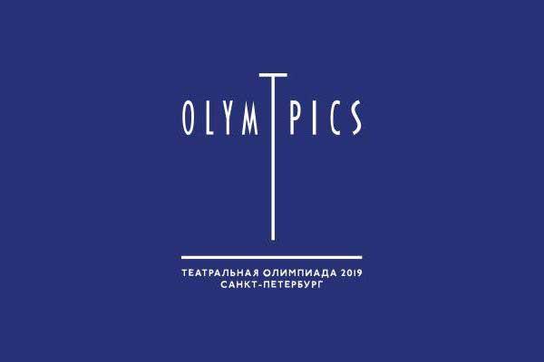 Национальные театры России покажут свои лучшие спектакли в рамках Театральной олимпиады 2019