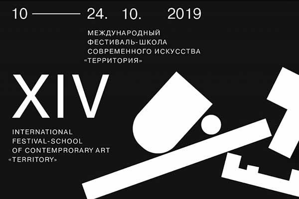 Фестиваль-школа современного искусства «Территория»: Москва, 10—24 октября 2019