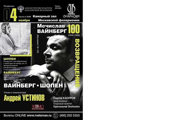 4 ноября — концерт абонемента «Возвращение. Мечислав Вайнберг (К 100-летию со дня рождения)» в Камерном зале Московской филармонии. «Вайнберг – Шопен»