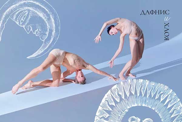 Премьера балета «Дафнис и Хлоя» в Мариинском театре