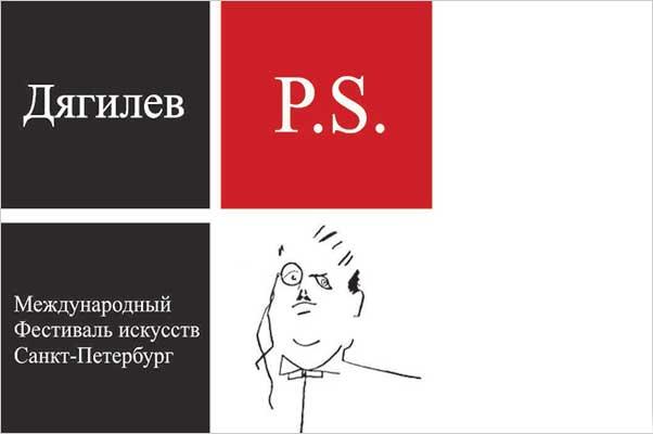 X Международный фестиваль искусств «Дягилев. P.S.» 2019. Наследие Ballets Russes в XX–XXI столетиях