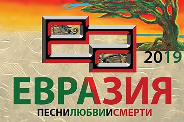 Ландшафт юбилейной «Евразии»
