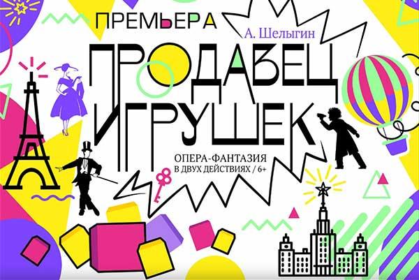 Театр «Новая опера» представляет оперу-фантазию Алексея Шелыгина «Продавец игрушек»