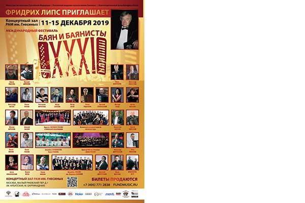 ХХХI Международный фестиваль «Баян и баянисты»: 11—15 декабря 2019