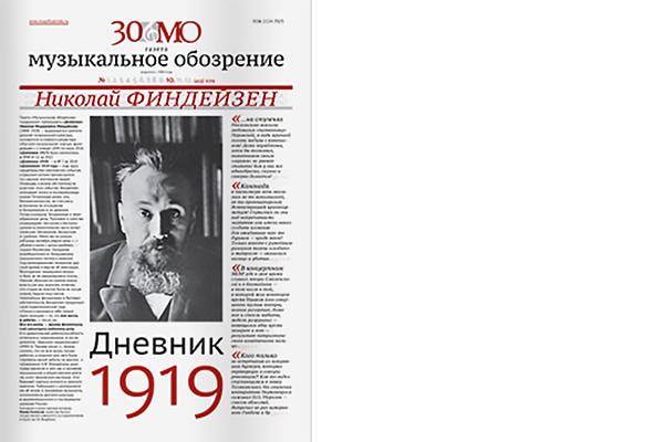 Вышел № 10 газеты «Музыкальное обозрение» за 2019 год