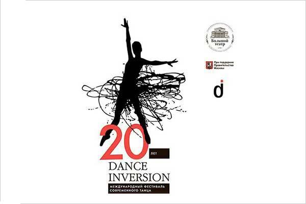 Dance Inversion: Искушение публики? Воспитание критиков!