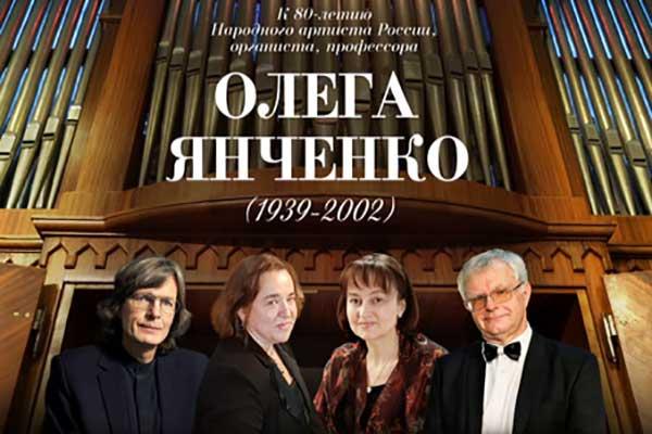 Вечер к 80-летию со дня рождения Олега Янченко
