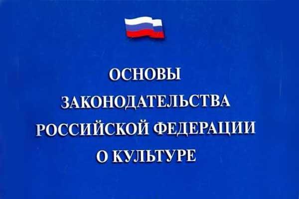 Опубликован пакет законопроектов «О культуре»