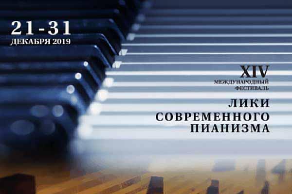 Фортепианный фестиваль Мариинского театра «Лики современного пианизма» открывается 21 декабря