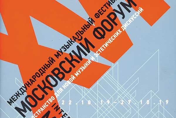 «Московский форум»: от Локального — к Глобальному