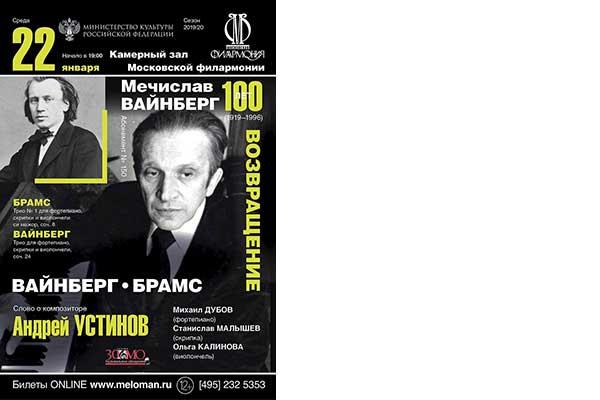 22 января – концерт «Вайнберг — Брамс» абонемента «Возвращение.  Мечислав Вайнберг (к 100-летию со дня рождения)». Слово о композиторе — Андрей Устинов