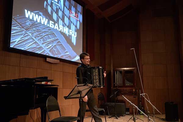 Семен Шмельков (баян) с программой «No Comment». Представление и интервью — Андрей Устинов. Концерт абонемента WWW.БАЯН.RU (фотогалерея)