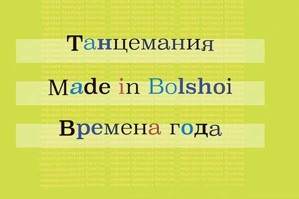 Премьера одноактных балетов в Большом театре: «Танцемания», «Made In Bolshoi», «Времена года»