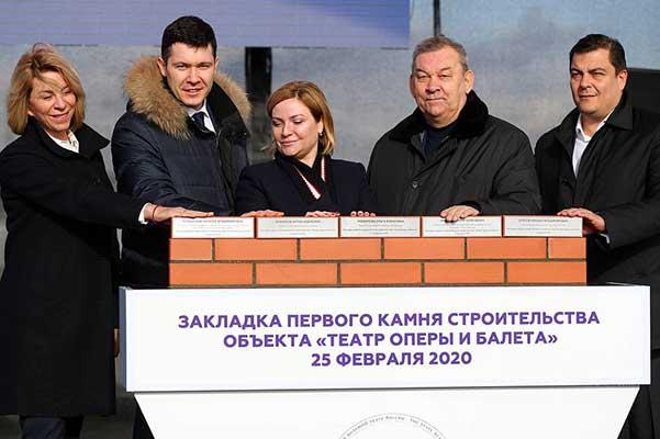 Филиал Большого театра в Калининграде: заложен первый камень
