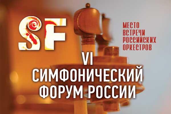 VI Симфонический форум России. 1—10 октября 2020, Свердловская филармония