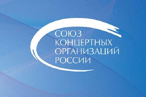 Начинается конкурсный отбор кандидатов на стипендии Правительства РФ в 2020 году для членов Союза концертных организаций России