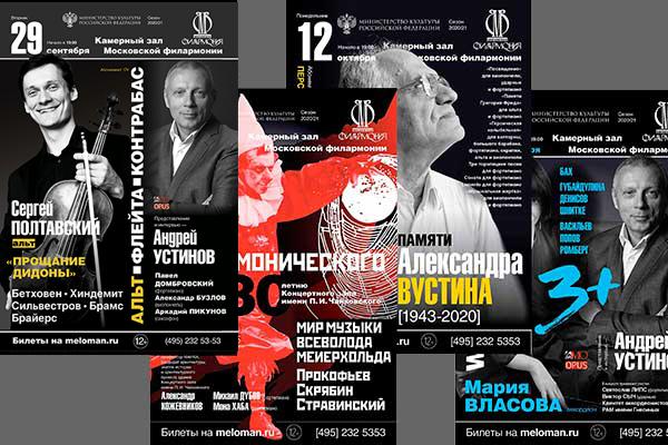 Московская филармония и газета «Музыкальное обозрение» представляют абонементы сезона 2020/21