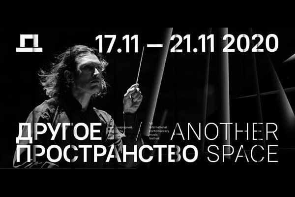 VII Международный фестиваль актуальной музыки «Другое пространство»: 17—21 ноября 2020