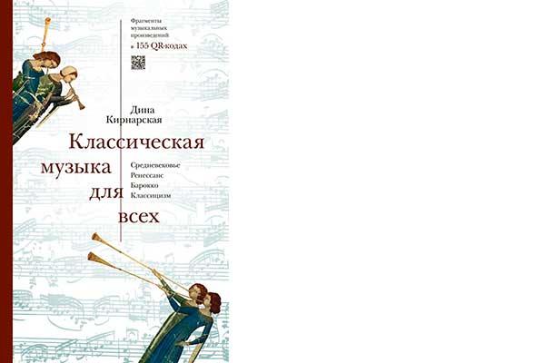 Книга Дины Кирнарской «Классическая музыка для всех»