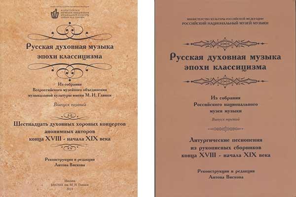 Русская духовная музыка: новые издания, новые открытия