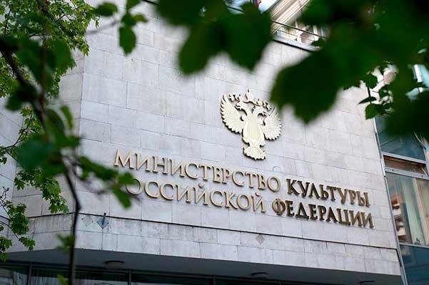 Более 3,8 млрд рублей выделено на поддержку федеральных учреждений культуры