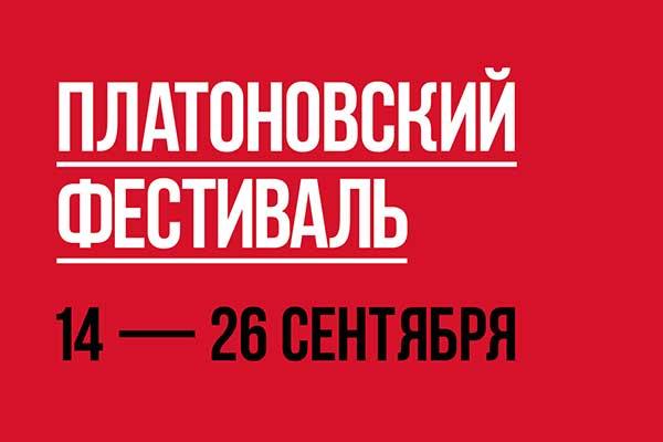 Платоновский фестиваль: новые даты
