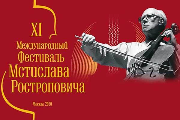 Фестиваль Ростроповича в Москве переносит концерты из-за коронавируса