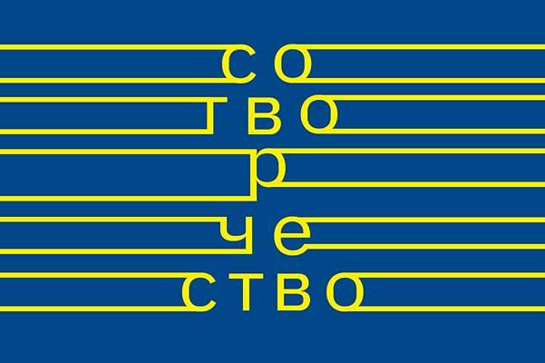 «Всадник на белом коне»: концерт-открытие фестиваля «Сотворчество» (16 сентября 2021, Саратов)