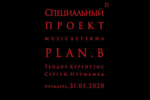 Plan B: художники поделятся опытом переживания «ситуации замершего времени»