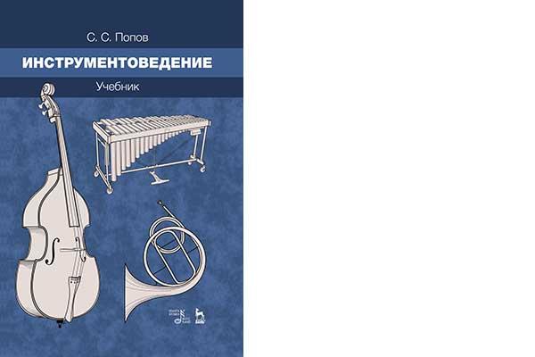 Учебник оркестрового дела. Книга Сергея Попова «Инструментоведение»