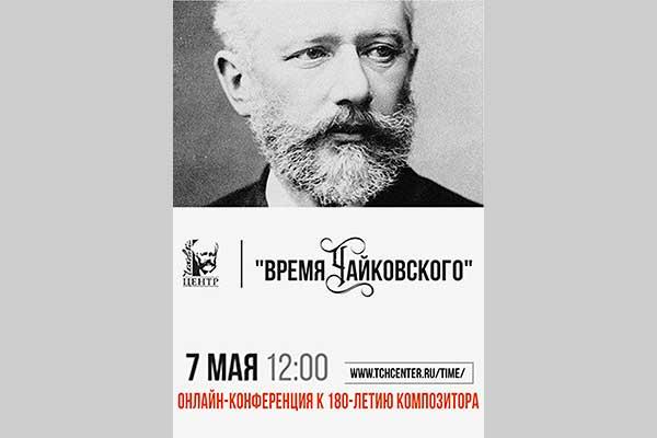 7 мая — онлайн-конференция «Время Чайковского». К 180-летию со дня рождения