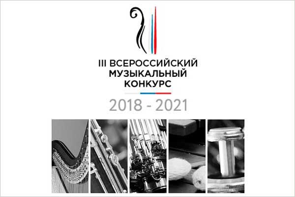 Открыт прием заявок на Всероссийский музыкальный конкурс 2020