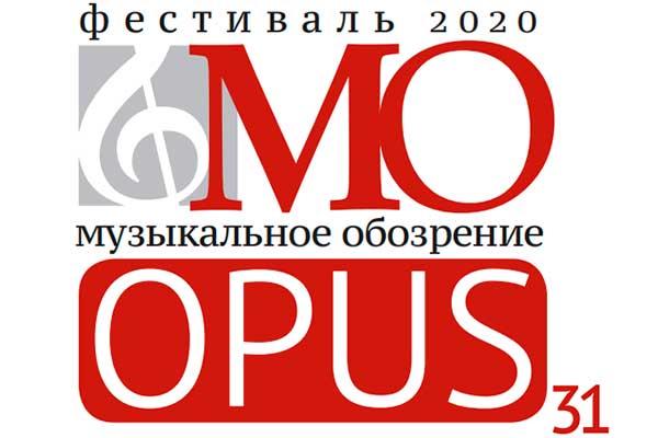 Всероссийский фестиваль «Музыкальное обозрение – opus 31» откроется в сентябре