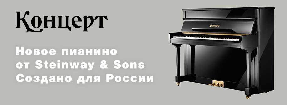 Steinway_concert_915-1